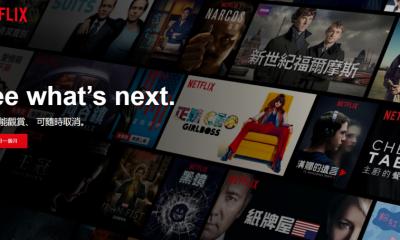 Netflix(網飛)