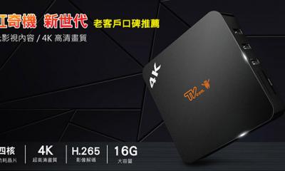 喬帝 彩虹奇機四核心4K2K高清智慧電視盒(UHD-G101)