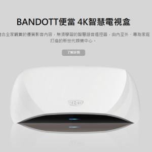 BANDOTT便當 4K智慧電視盒