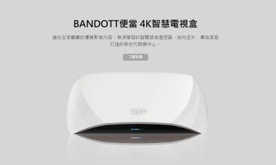 鴻海 富連網 BANDOTT 4K 數位機上盒