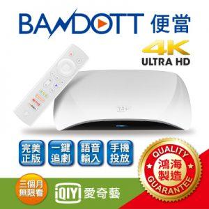 鴻海 BANDOTT便當4K智慧電視盒+愛奇藝無限看3個月