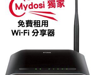 免費租用Wi-Fi分享器
