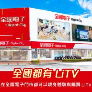 全國電子開賣網路第四台,親身門市體驗 LiTV 線上影視