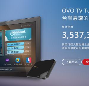 改變台灣電視生態 OVO 電視盒讓節目「讚」起來