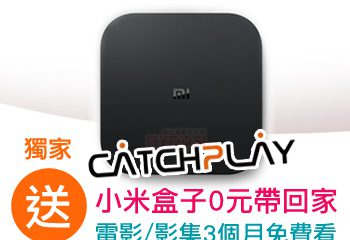 GT智慧生活 小米電視盒(月繳)