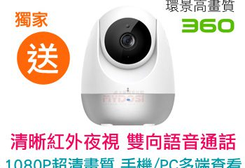 GT智慧生活 360 WiFi攝影機(年繳)
