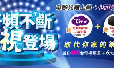 So-net 光纖+電視看到飽 (LiTV豪華組合餐免費)