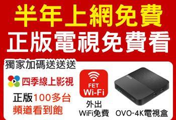 Seednet 光纖+電視盒雙享方案