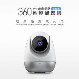 360雲台版高解析雙向智能攝影機 [D706] 介紹