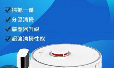 小米米家 石頭掃地機器人 APP控制 保固一年